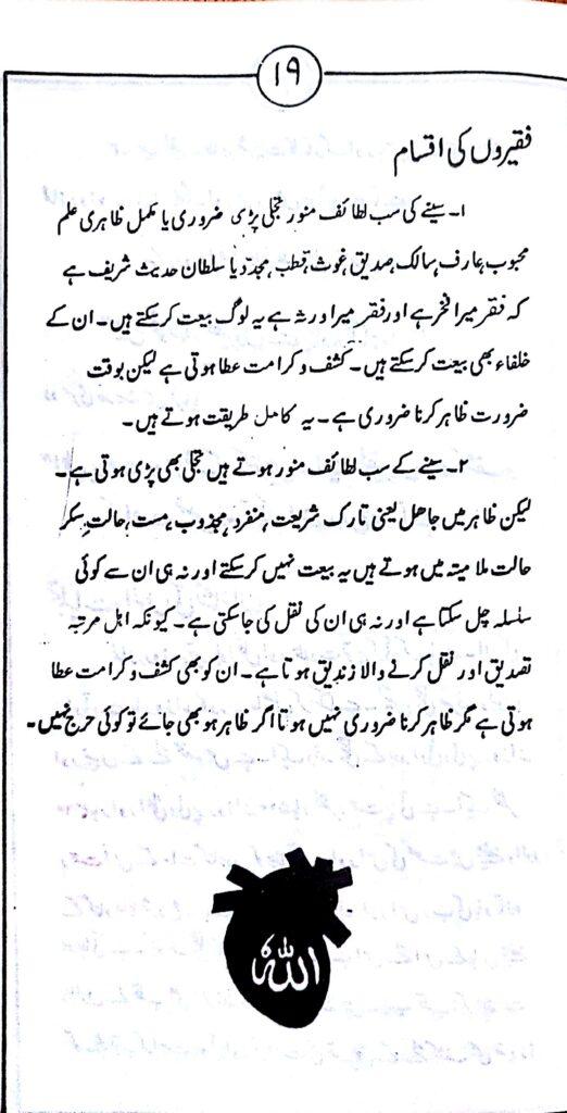 Asrar Haqiqat Book
