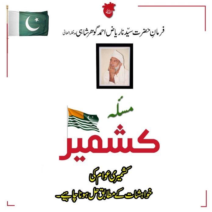 Kashmir Issue by Sarkar Gohar Shahi