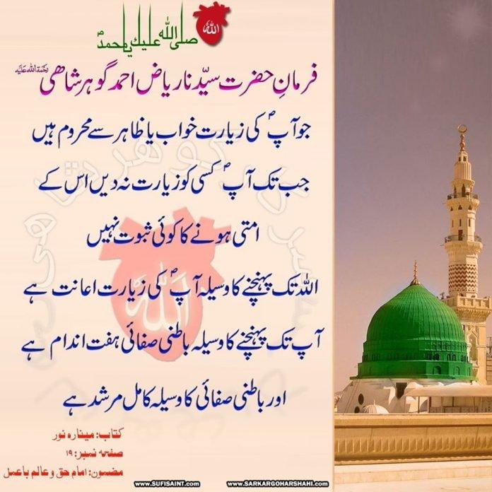 Ziarat Nabi saw
